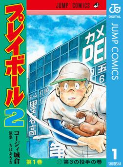 プレイボール2 1-電子書籍