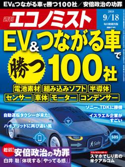 週刊エコノミスト (シュウカンエコノミスト) 2018年09月18日号-電子書籍