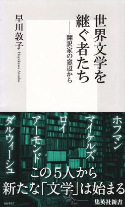 世界文学を継ぐ者たち 翻訳家の窓辺から-電子書籍
