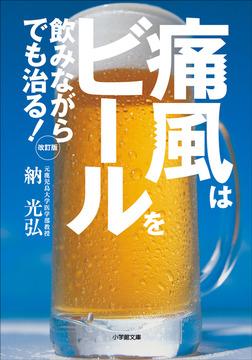 痛風はビールを飲みながらでも治る! 改訂版-電子書籍
