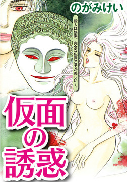 仮面の誘惑-電子書籍