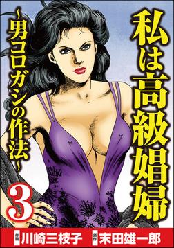 私は高級娼婦 ~男コロガシの作法~ (3)-電子書籍