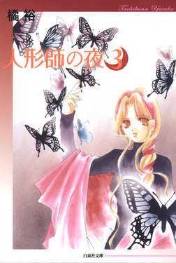 人形師の夜 3巻-電子書籍