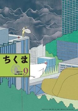 ちくま 2017年9月号(No.558)-電子書籍