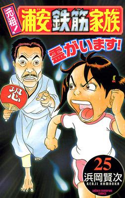 元祖! 浦安鉄筋家族 25-電子書籍