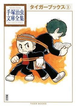 タイガーブックス 手塚治虫文庫全集(3)-電子書籍