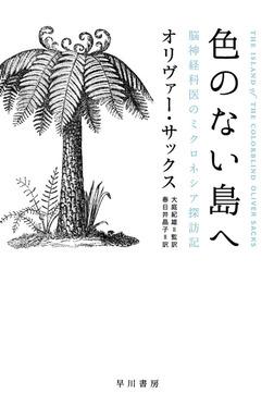 色のない島へ──脳神経科医のミクロネシア探訪記-電子書籍
