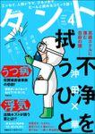 comicタント Vol.4