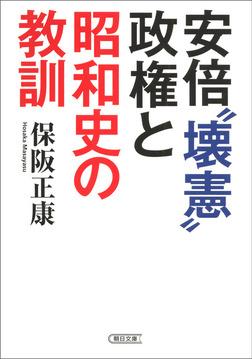 """安倍""""壊憲""""政権と昭和史の教訓-電子書籍"""