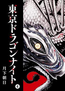 東京ドラゴンナイト(4)-電子書籍