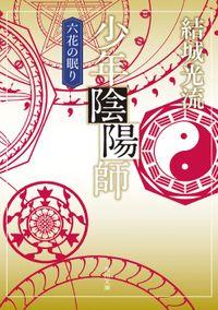 少年陰陽師 六花の眠り(角川文庫版)