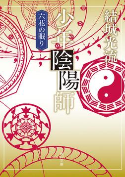 少年陰陽師 六花の眠り(角川文庫版)-電子書籍