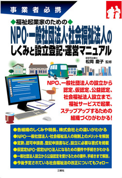 福祉起業家のためのNPO・一般社団法人・社会福祉法人のしくみと設立登記・運営マニュアル-電子書籍
