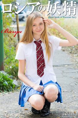 ロシアの妖精 Barya 写真集-電子書籍