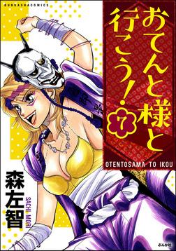 おてんと様と行こう!(分冊版) 【第7話】-電子書籍