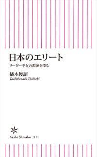 日本のエリート リーダー不在の淵源を探る