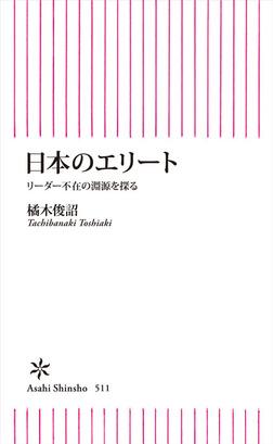 日本のエリート リーダー不在の淵源を探る-電子書籍