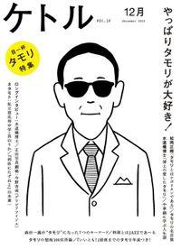 ケトル Vol.16  2013年12月発売号 [雑誌]