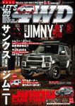 LET'S GO 4WD【レッツゴー4WD】2018年05月号
