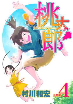 桃太郎' 分冊版4-電子書籍