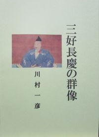三好長慶の群像