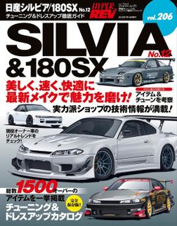 ハイパーレブ Vol.206 日産シルビア/180SX No.12-電子書籍