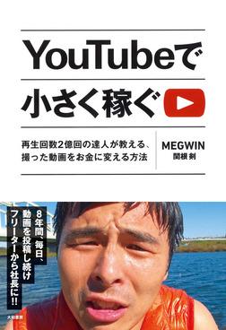 YouTubeで小さく稼ぐ-電子書籍