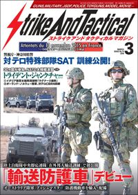 Strike And Tactical 2016年 3月号