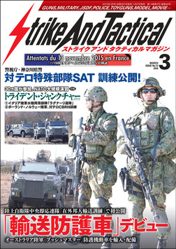 Strike And Tactical 2016年 3月号-電子書籍