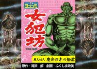 【ヨココミ】女犯坊 第2部大奥篇(19)