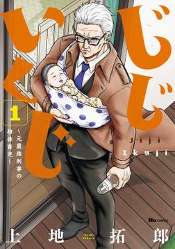 じじいくじ ~元最強刑事の初孫育児~ 1-電子書籍