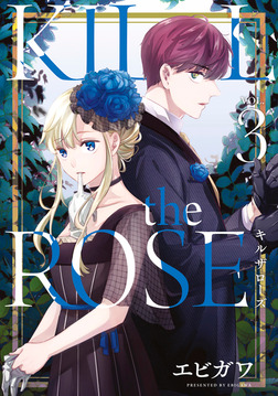 KILL the ROSE(3)-電子書籍
