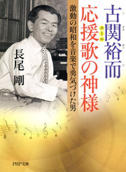 古関裕而 応援歌の神様 激動の昭和を音楽で勇気づけた男-電子書籍