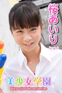 美少女学園 桜あいり Part.5(Ver2.0)-電子書籍