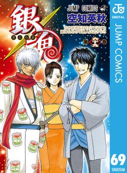 銀魂 モノクロ版 69-電子書籍