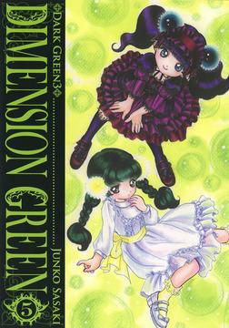 ディメンショングリーン 5-電子書籍