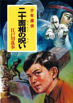 江戸川乱歩・少年探偵シリーズ(24) 二十面相の呪い (ポプラ文庫クラシック)-電子書籍