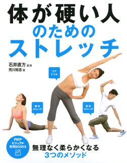 体が硬い人のためのストレッチ-電子書籍
