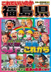 日本の特別地域 特別編集44 これでいいのか 福島県