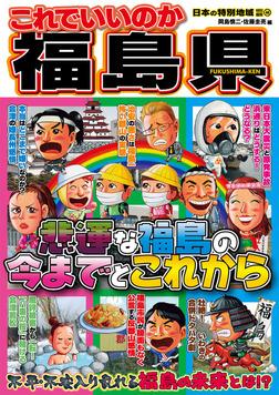 日本の特別地域 特別編集44 これでいいのか 福島県-電子書籍