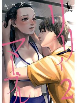 リリィ・マーブル【単行本版】2-電子書籍
