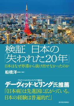 検証 日本の「失われた20年」―日本はなぜ停滞から抜け出せなかったのか-電子書籍