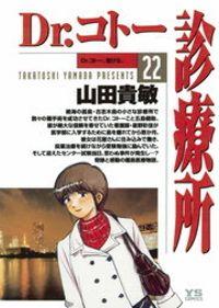 Dr.コトー診療所(22)