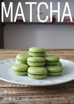 パティシエが教える 抹茶スイーツレシピ-電子書籍