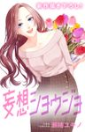 Love Jossie 妄想ショウジョ story21
