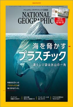 ナショナル ジオグラフィック日本版 2018年6月号 [雑誌]-電子書籍