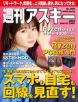 週刊アスキーNo.1293(2020年7月28日発行)