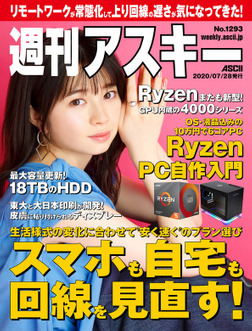週刊アスキーNo.1293(2020年7月28日発行)-電子書籍