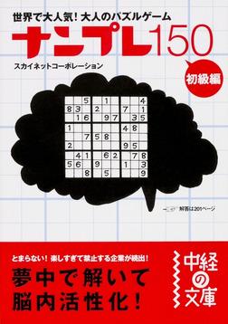 ナンプレ150 初級編-電子書籍