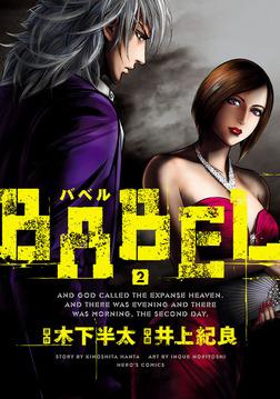 BABEL(2)-電子書籍